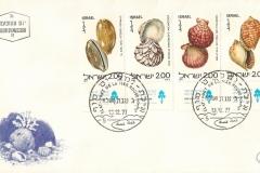 Israel 1977 Cypraea isabella