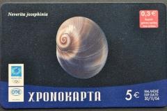 Greece 2003 Neverita josephinia 263