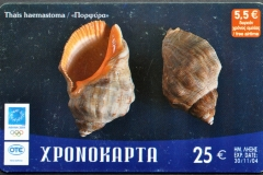 Greece 2003 Thais haemastoma 647