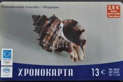 Greece 2003 Trunculariopsis trunculus 652