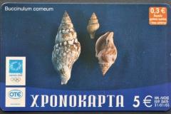 Greece 2004 Buccinulum corneum 265
