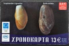 Greece 2004 Scaphander lignarius 645