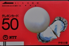 Japan 1985 Pinctada margaritifera pearl 354