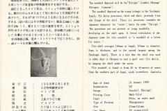 Ryukyu Islands 1968 Lambis chiragra Contents2