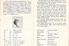 Ryukyu Islands 1968 Turbo marmoratus Contents2