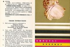 Ryukyu Islands 1968 Turbo marmoratus contents