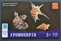 Greece 2003 Aporrhais pespelecani 5 € 262