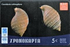 Greece 2003 Cassidaria echinophora 268