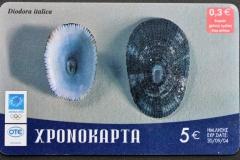 Greece 2003 Diodora italica 253