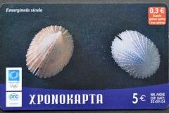 Greece 2003 Emarginula sicula 255