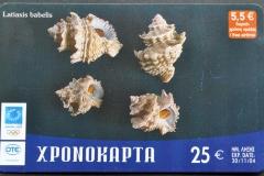 Greece 2003 Latiaxis babelis 651