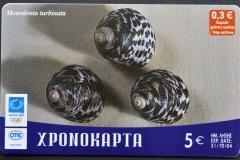 Greece 2003 Monodonta turbinata 257