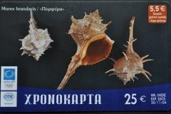 Greece 2003 Murex brandaris 650