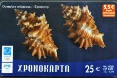 Greece 2003 Ocenebra erinaceus 646