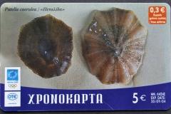 Greece 2003 Patella caerulea 256