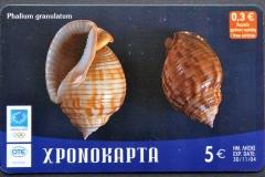 Greece 2003 Phalium granulatum 267