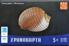 Greece 2003 Tonna galea 266