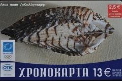 Greece 2004 Arca noae 653