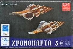 Greece 2004 Fusinus rostratus 642